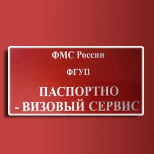 Паспортно-визовые службы Лахденпохьи